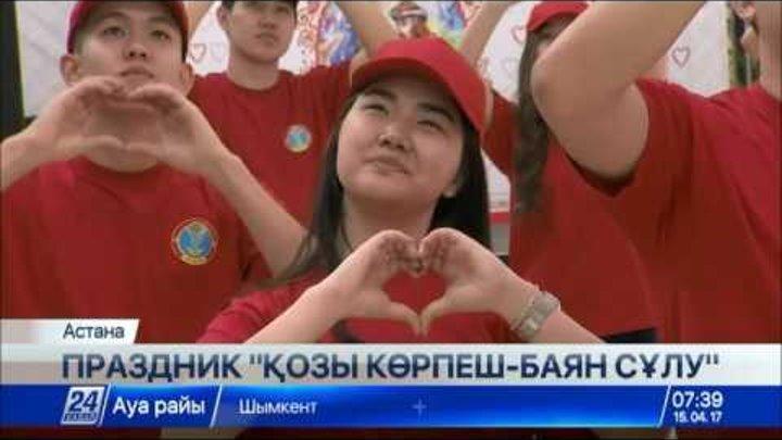 В преддверии праздника всех влюблённых Қозы Көрпеш - Баян Сұлу в столице прошел флешмоб