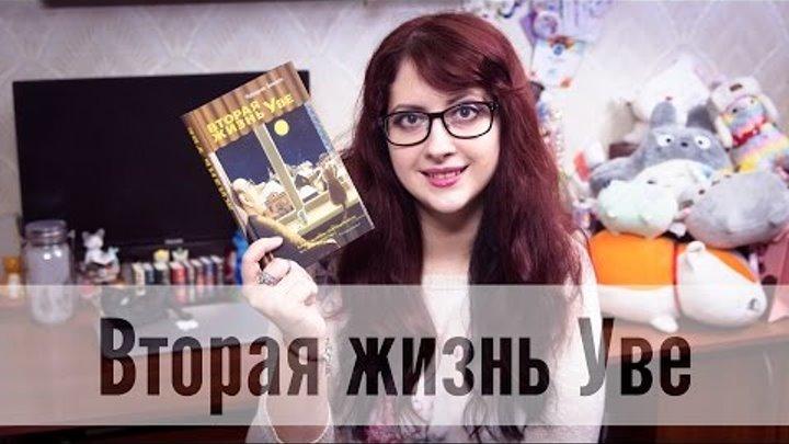 Вторая жизнь Уве (#читаем и смотри, лучшая книга зимы!)