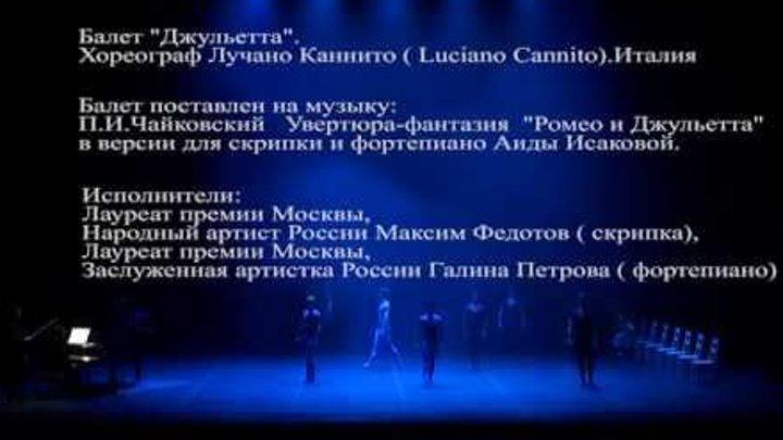 """П.И.Чайковский Увертюра-фантазия """"Ромео и Джульетта"""""""