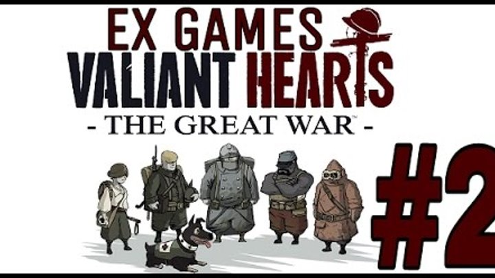 Valiant Hearts: The Great War № 2 Неуловимый генерал