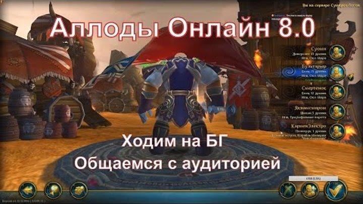 Стрим. Аллоды Онлайн 8.0. Сумерки богов! Часть 9