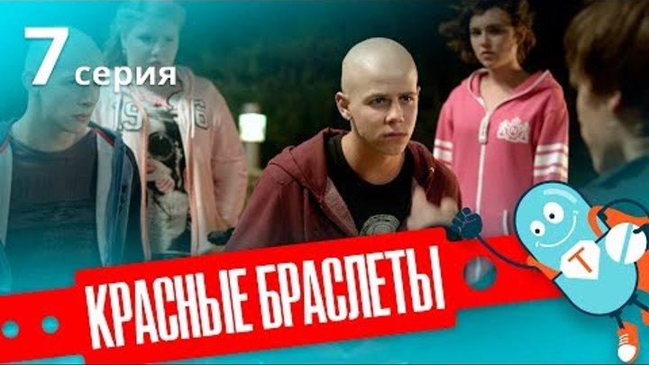КРАСНЫЕ БРАСЛЕТЫ. Серия 7. Премьера!