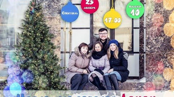 """Рождественский спектакль""""Место,что зовется Домом"""" FullHD"""