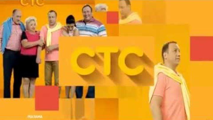 Рекламная заставка СТС (2015) Воронины
