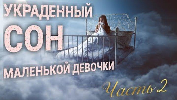 Украденный сон маленькой девочки часть 2