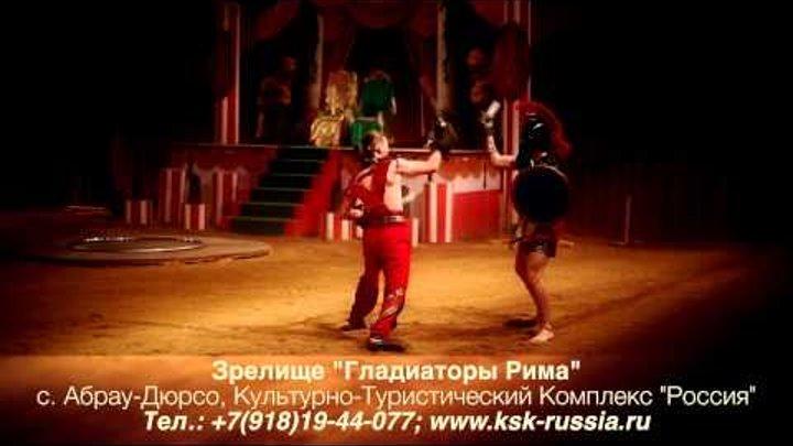"""""""Гладиаторы Рима. Заговор Богов"""" 2014"""