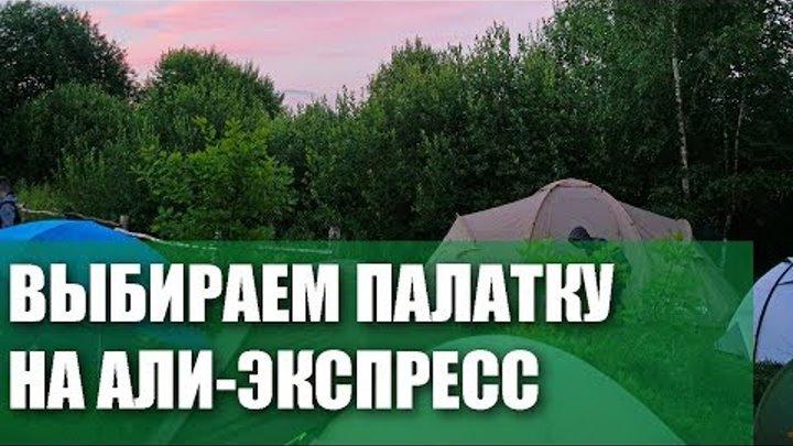 Выбираем палатку в поход на Али-экспресс: лучшие китайские палатки: Hewolf? 3f? Naturehike?