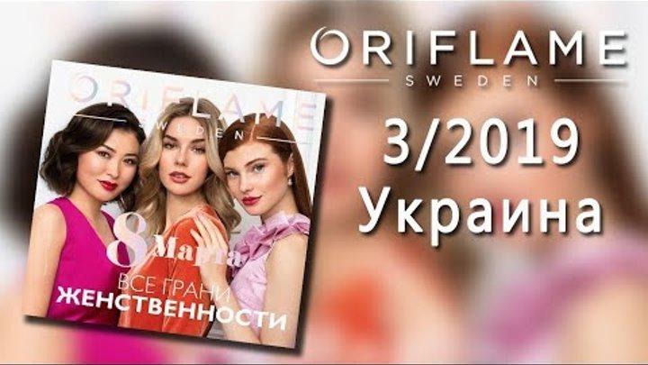 Каталог Орифлейм 3 2019 Украина