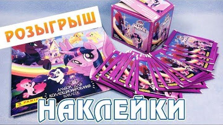 ОБЗОР и РОЗЫГРЫШ боксов наклеек и альбомов по фильму Май Литл Пони (My Little Pony The Movie)