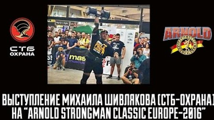 Михаил Шивляков (СТБ-Охрана)на Arnold Strongman Classic Europe -2016