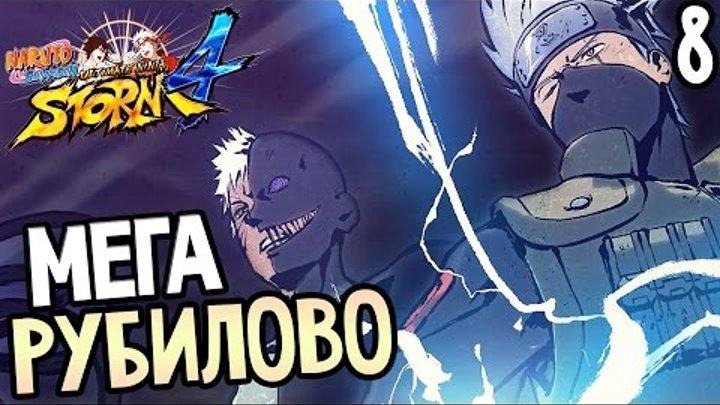 Naruto Shippuden: Ultimate Ninja Storm 4 Прохождение На Русском #8 — МЕГА РУБИЛОВО