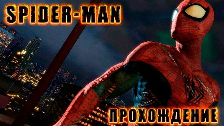 Прохождение игры Человек Паук 2,часть 1.