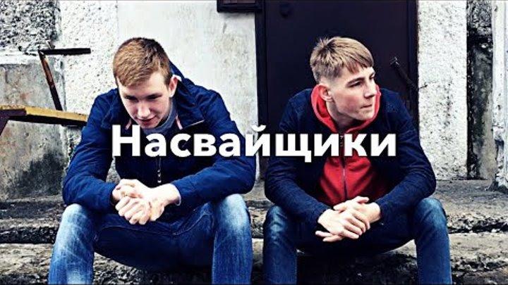 НАСВАЙЩИКИ | 1 сезон | пилотная серия |