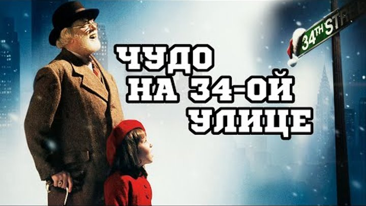 Чудо на 34-й улице (1994) «Miracle on 34th Street» - Трейлер (Trailer)