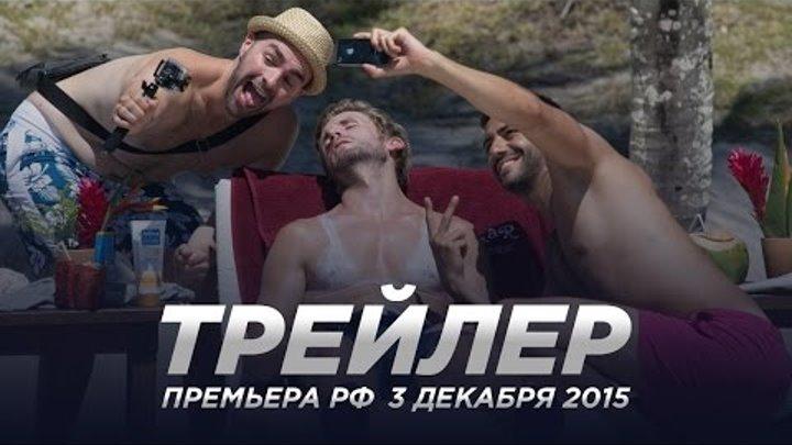 Superнянь 2 / Babysitting 2 русский трейлер