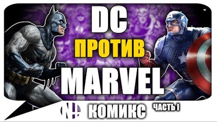МАРВЕЛ VS ДС (Marvel VS DC) Бой ВСЕЛЕННЫХ! Часть 1