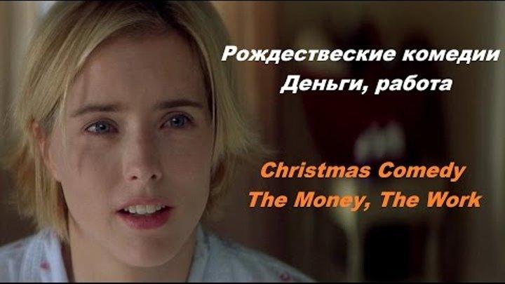 РОЖДЕСТВЕНСКИЕ КОМЕДИИ. ДЕНЬГИ. РАБОТА / CHRISTMAS COMEDY. THE MONEY. THE WORK