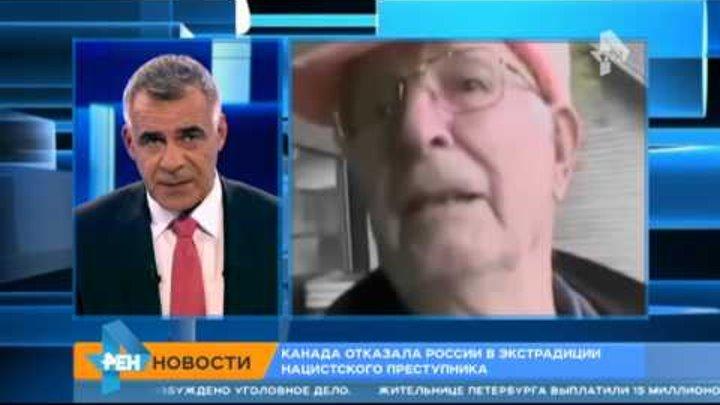 Канада отказала России в экстрадиции нацистского преступника
