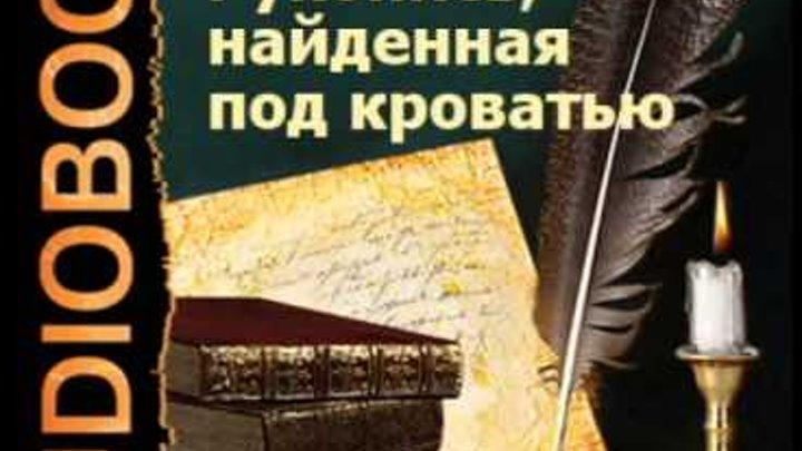 """2000153 Chast 01 Аудиокнига. Толстой Алексей Николаевич. """"Рукопись, найденная под кроватью"""""""