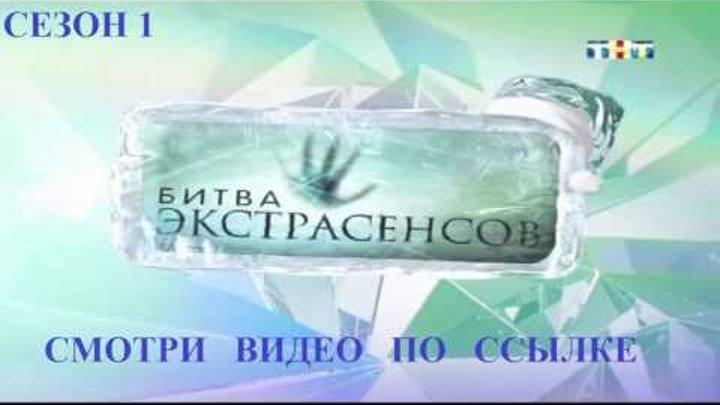 Битва экстрасенсов на ТНТ 1 Сезон