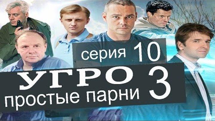 УГРО Простые парни 3 сезон 10 серия (Лучшие друзья девушек часть 2)