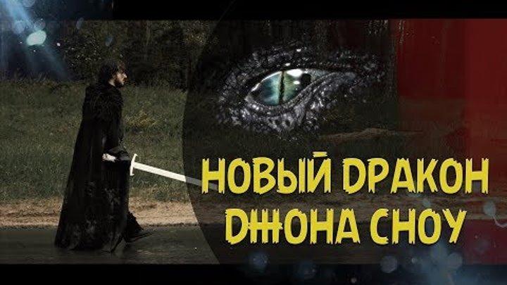 новый дракон Джона Сноу Игра Престолов промо 8 сезон 6 серия тизер