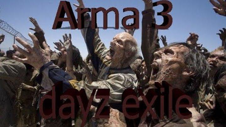 Arma 3 dayz exile -начало выживания в мире зомби #1