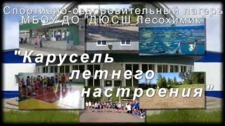 Карусель летнего настроения 2016 Усть-Илимск