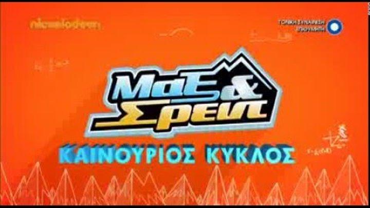 Max & Shred - Season 2 Promo [Nickelodeon Greece]