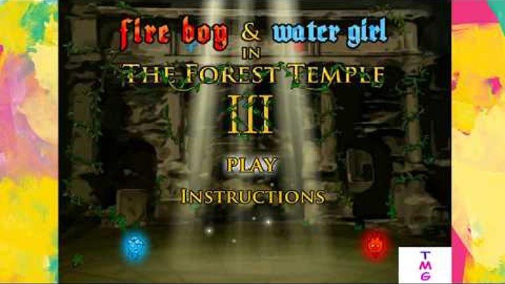 Игра Огонь и Вода в Лесном Храме 3 Часть #1