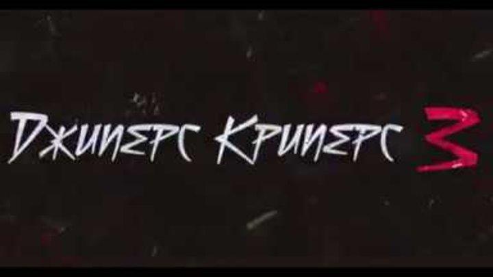 ДЖИПЕРС КРИПЕРС 3 - русский трейлер, рейтинг 18+ Full HD - HZ