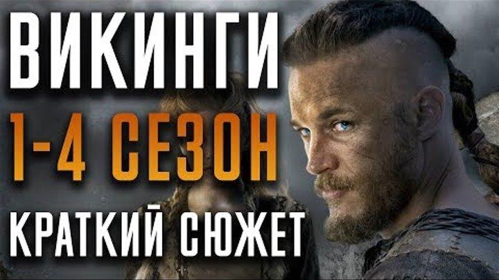 "КРАТКИЙ СЮЖЕТ: ВИКИНГИ 1-4 СЕЗОН ""VIKINGS"""