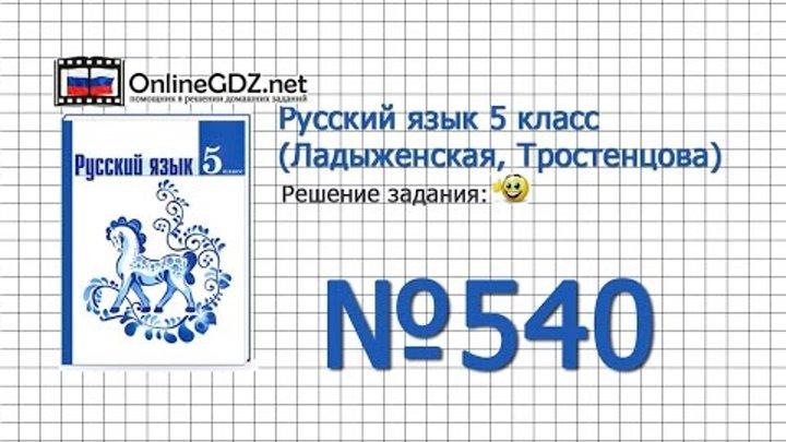 Задание № 540 — Русский язык 5 класс (Ладыженская, Тростенцова)