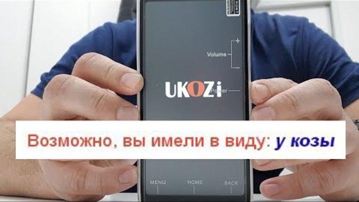 Ark UKOZI U5 Распаковка и включение. Обзор.