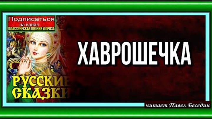 Хаврошечка Русская народная сказка читает Павел Беседин