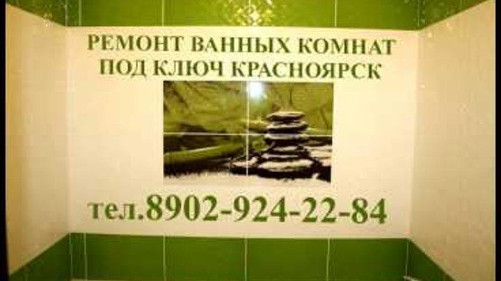 г.КРАСНОЯРСК Ремонт ванных комнат под ключ Красноярск www.krasnoyarsk124.ru
