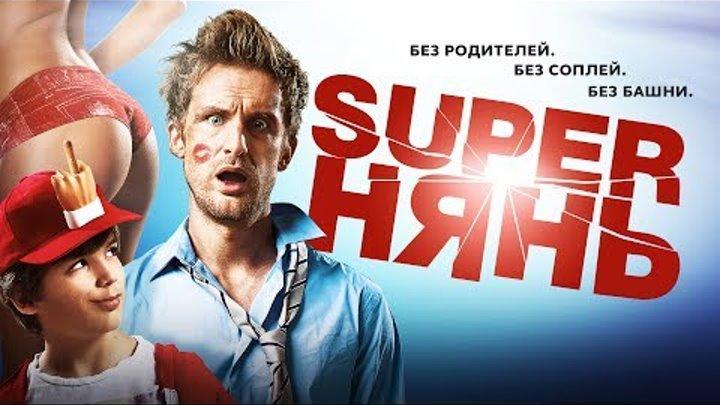 """Superнянь"" фильм в HD"