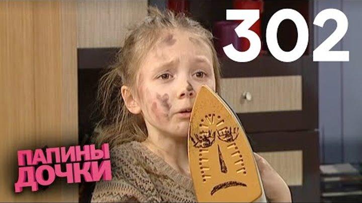 Папины дочки   Сезон 15   Серия 302