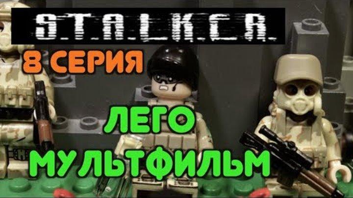 СТАЛКЕР, 8 серия, ЛЕГО МУЛЬТФИЛЬМ / STALKER LEGO STOP MOTION
