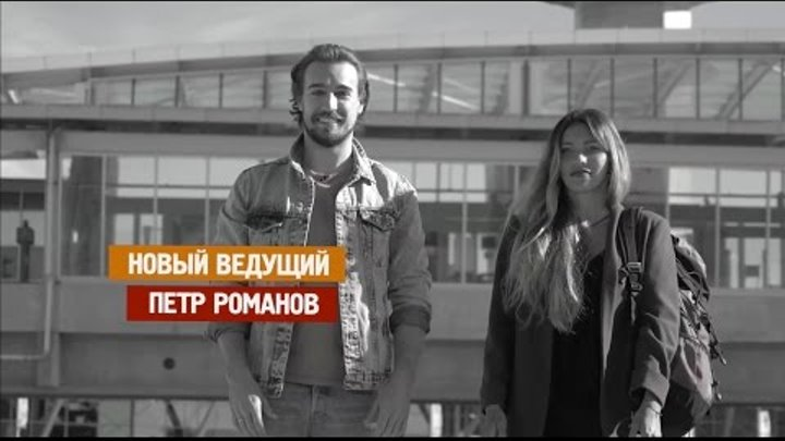 Новый ведущий Орёл и Решка. Кругосветка - Пётр Романов!