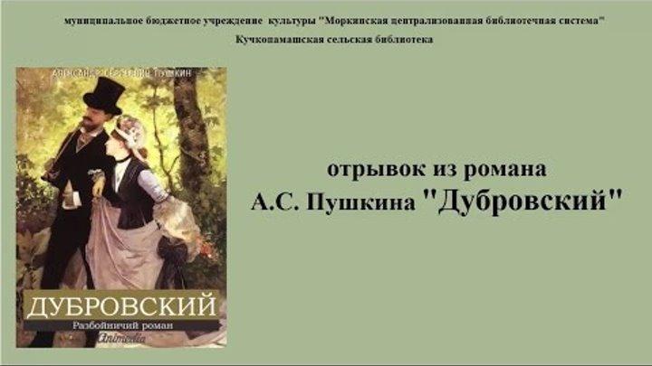 """А.С. Пушкин """"Дубровский"""""""