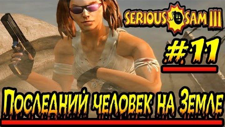 Serious Sam 3 BFE #11 Последний человек на Земле 1080p 60 Fps