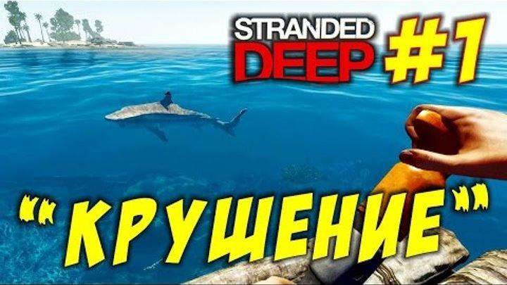 Stranded Deep #1. Крушение. Выживание на необитаемых островах. (Патч 0.16 H2 стрендед дип)