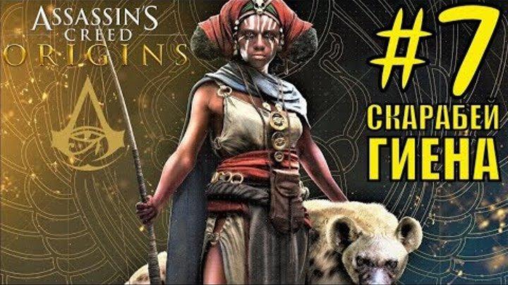Assassin Creed: origins (Кредо убийцы: Истоки) Скарабей и Гиена пали | игры про древний Египет
