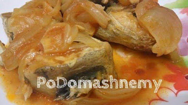 Простой Рецепт РЫБЫ в томатном соусе! Нежная, сочная и очень вкусная!