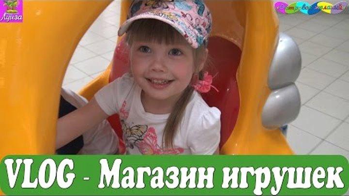VLOG ♡ Магазин игрушек. Принцесса София и Огромный вертолет!