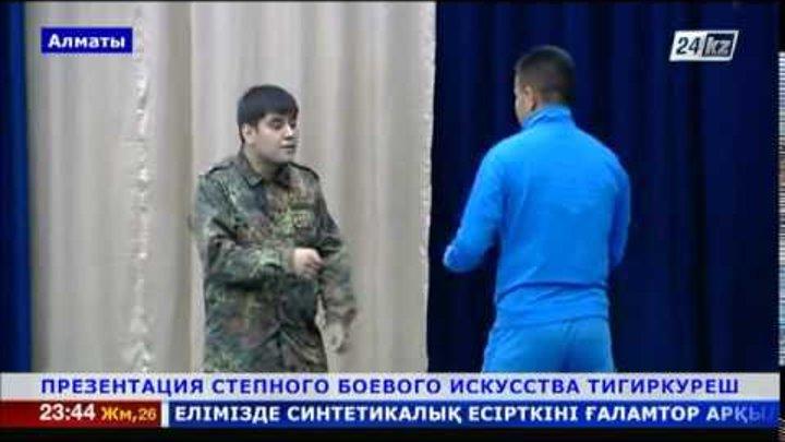 Презентация степного боевого искусства тигиркуреш в Алматы