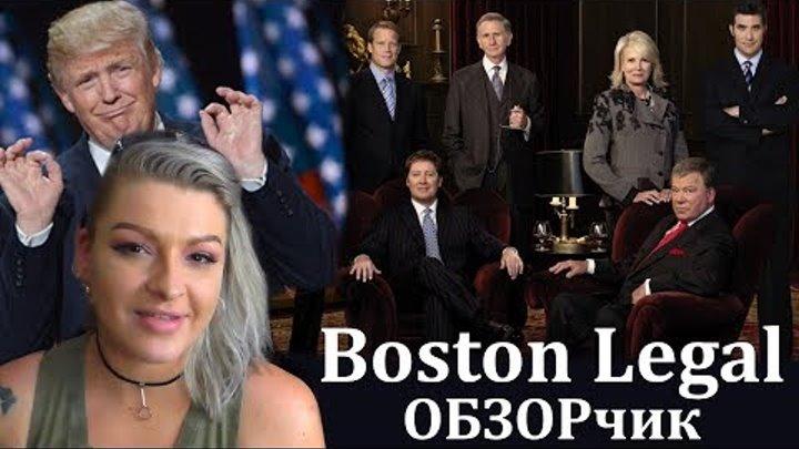 ОБЗОРчик / Юртсты бостона / Boston Legal