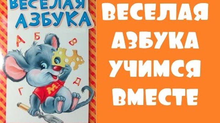 Развивающее видео для детей. Веселая азбука. Учим Алфавит вместе.