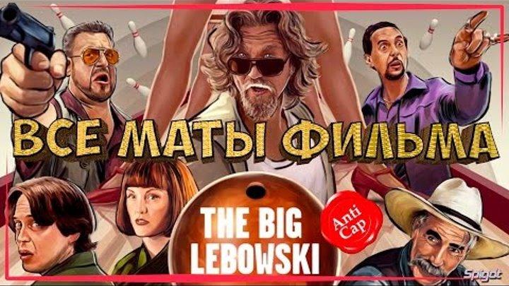 •Большой Лебовски в переводе Goblina• ◀[Все маты фильма]▶